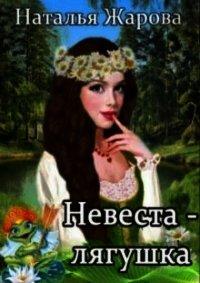 """Невеста-лягушка (СИ) - Жарова Наталья """"Миледи"""""""