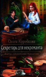 Секретарь для некроманта - Коробкова Ольга
