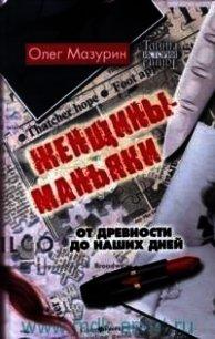 Женщины-маньяки (СИ) - Мазурин Олег