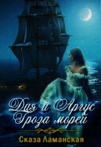 Дия и Аргус Гроза морей (СИ) - Ламанская Сказа