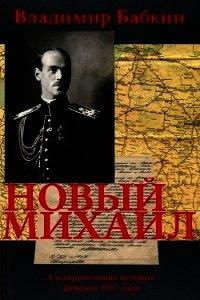 Новый Михаил (СИ) - Бабкин Владимир Викторович