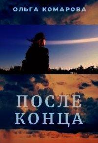 После конца (СИ) - Комарова Ольга Александровна