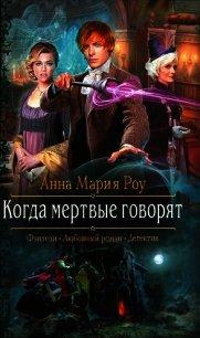 Когда мертвые говорят - Роу Анна Мария