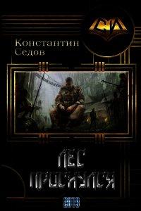 Лес проснулся (СИ) - Седов Константин