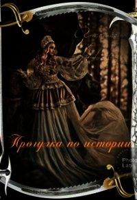Прогулка по истории (СИ) - Носова Анастасия