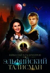 Эльфийский талисман (СИ) - Владимиров Николай