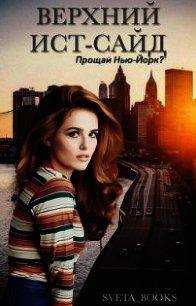 """Верхний Ист-Сайд """"Прощай, Нью-Йорк?"""" (СИ) - Бланкина Светлана"""
