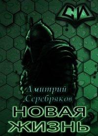 НЖ. Том 3 (СИ) - Черкасов Дмитрий