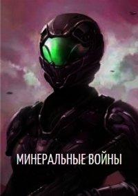 Минеральные войны (СИ) - Прядильщик Артур Иванович