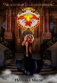 Академия волшебников (СИ) - Милк Полина