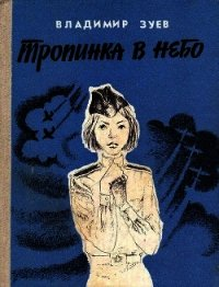 Тропинка в небо (Повесть) - Зуев Владимир Матвеевич
