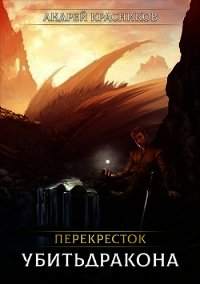 Перекресток. Убить дракона (СИ) - Красников Андрей Андреевич