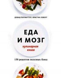 Еда и мозг. Кулинарная книга - Лоберг Кристин