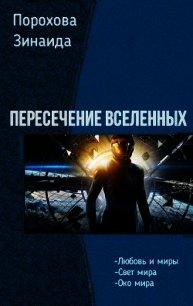Пересечение вселенных. Трилогия (СИ) - Порохова Зинаида