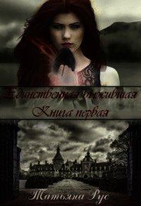 Единственная выжившая (СИ) - Рус Татьяна