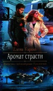 Аромат страсти - Кароль Елена