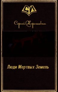 Люди Мертвых Земель (СИ) - Хорошавин Сергей