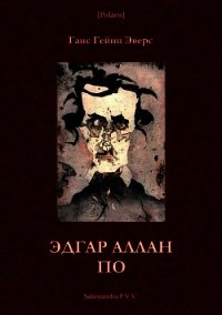 Эдгар Аллан По (Фантастическая литература: исследования и материалы, т. III) - Эверс Ганс
