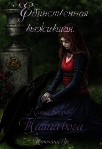 Тайна бога (СИ) - Рус Татьяна