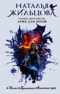 Ария для богов - Жильцова Наталья