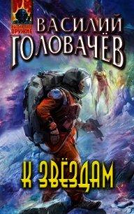 К звездам (сборник) - Головачёв Василий
