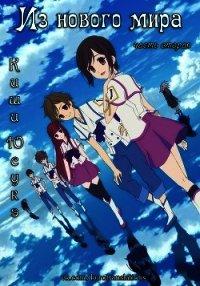 Из нового мира (ЛП) - Киши Юсукэ