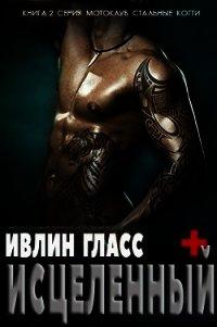 Исцеленный (ЛП) - Гласс Ивлин
