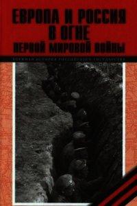 Европа и Россия в огне Первой мировой войны (К 100-летию начала войны) - Агеев А. И.