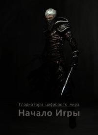 Начало игры (СИ) - Свистунов Николай
