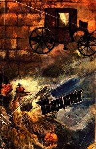 Подвиг № 2, 1987 (Сборник) - Окуджава Булат Шалвович