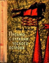 Письмо с вулканического острова (Рассказы) - Яковлев Юрий Яковлевич