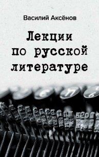 Лекции по русской литературе - Аксенов Василий