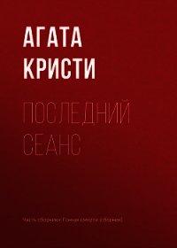 Последний сеанс - Кристи Агата