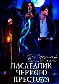 Наследник черного престола (СИ) - Алексеева Оксана
