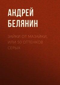 Зайки от Мазайки, или 50 оттенков серых - Белянин Андрей