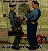 Альтернативный обмен (СИ) - Тимофеев Владимир