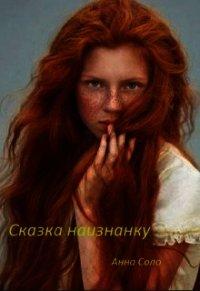 Сказка наизнанку (СИ) - Соло Анна