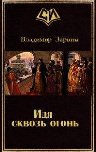Идя сквозь огонь (СИ) - Зарвин Владимир