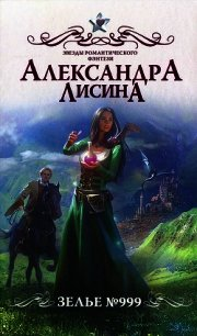 Зелье 999 - Лисина Александра