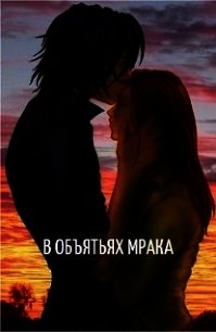 В объятьях мрака (СИ) - Арон Анастасия