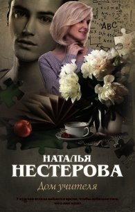 Дом учителя - Нестерова Наталья