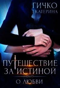 О любви (СИ) - Гичко Екатерина
