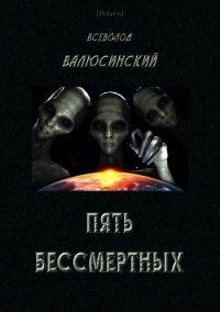 Пять бессмертных (Т. II) - Валюсинский Всеволод Вячеславович