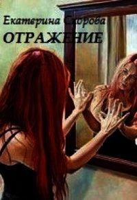 Отражение (СИ) - Скорова Екатерина