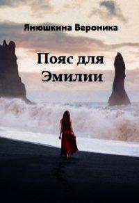 Пояс для Эмилии (СИ) - Янюшкина Вероника Александровна