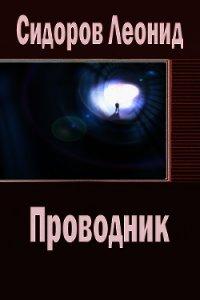 Проводник (СИ) - Сидоров Леонид Владимирович