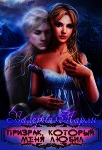 Призрак, который меня любил (СИ) - Марли Валерия