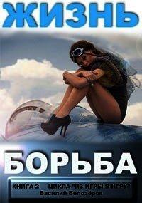 "Жизнь - борьба (СИ) - Белозеров Василий Семенович ""Белз"""