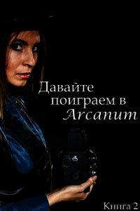 Давайте поиграем в Arcanum. Книга 2: Пропавший клан (СИ) - Вишняков Тимур