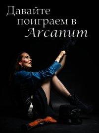 Давайте поиграем в Arcanum. Книга 1: Последняя воля (СИ) - Вишняков Тимур